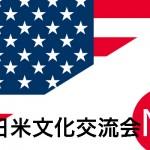 2017-2018 日米文化交流会年間プログラムのお知らせ