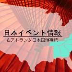 11月 日本関連イベント情報〜  在アトランタ総領事館からのお知らせ