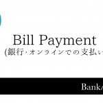 Bill payment (銀行のオンラインでの支払い)