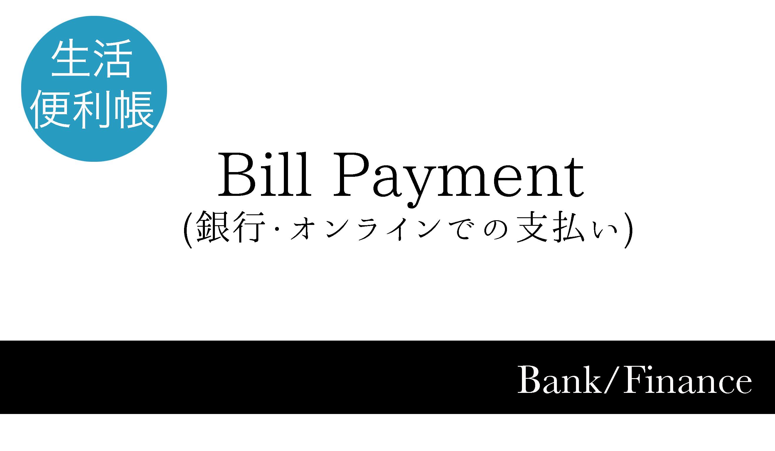 bill payment 銀行のオンラインでの支払い carolina情報