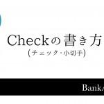 Check / チェック (小切手) の書き方
