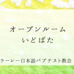 2/28(土) 8:30-13:00 「オープンルームいどばた」@ラーレー日本語バプテスト教会