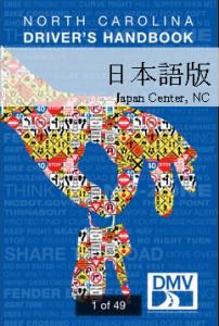 driverhandbookNC-JP