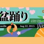 8/22 (土)グリーンビル盆踊りフィスティバル2015 @Greenville, SC