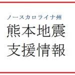 ノースカロライナ州〜各団体による『熊本地震支援寄付』情報