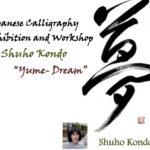 9/24(土)書道展示会とワークショップ(Japanese Calligraphy)@NCジャパンセンター,Raleigh, NC)