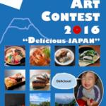 「美味しい日本」アートコンテストのお知らせ〜Art contest 2016〜