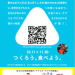 10/11-11/30 世界食料デーキャンペーン「おにぎりで世界を変える」