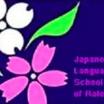 ローリー日本語補習校〜幼稚部生徒募集のご案内〜JAPANESE LANGUAGE SCHOOL OF RALEIGH