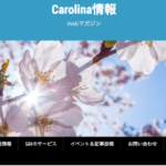 """""""リニューアルしました!『キャロライナWeb情報マガジン(キャロマガ)』誕生"""