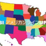 10/18(水)『アメリカンライフUP!』 〜知っておきたいアメリカの習慣やマナー〜